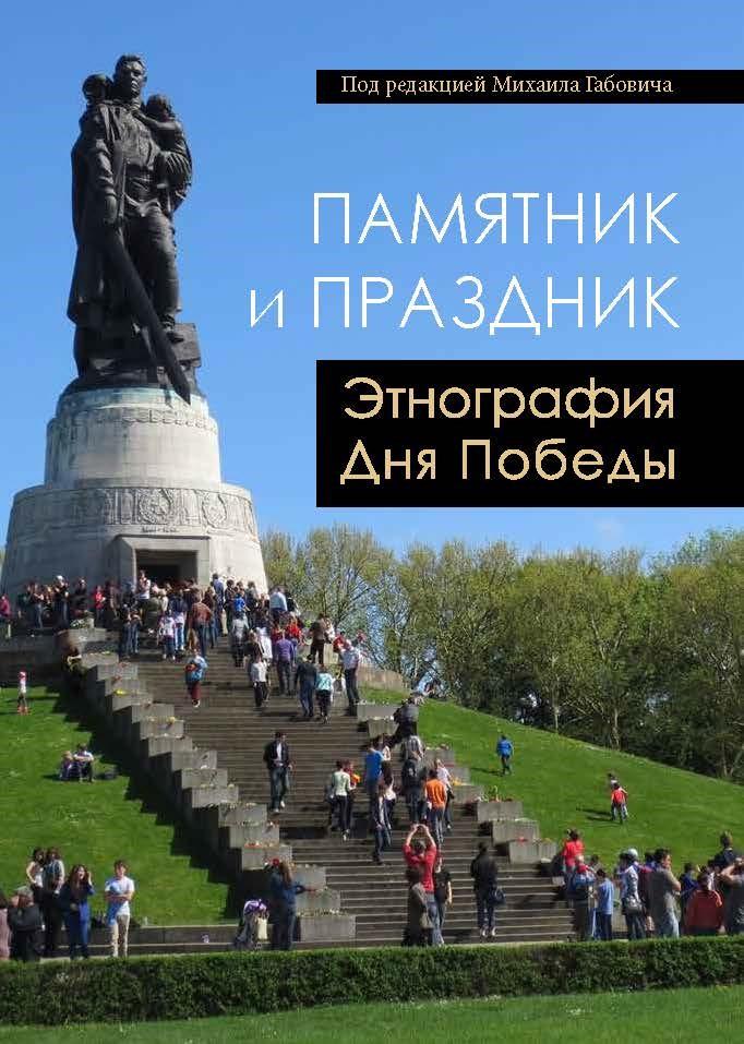 Памятник и праздник
